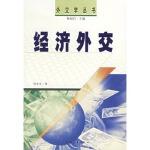 预售【R5】经济外交 周永生 中国青年出版社 9787500654193