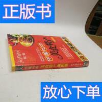 [二手旧书9成新]中国地方美食特产地图册 /湖南地图出版社 湖南地