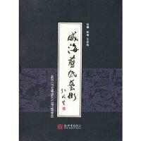 威海剪纸艺术 林琳,王言昌 新世界出版社 9787510435171