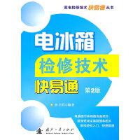 电冰箱检修技术快易通(第2版)