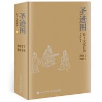 圣迹图:孔子文化日历(典雅珍藏版,团购请致电400-106-6666转6)