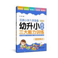 名牌小学入学准备――幼升小面试三大能力训练(语言表达)