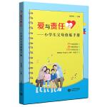 爱与责任――小学生父母修炼手册