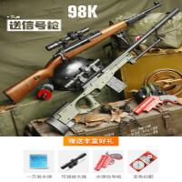 狙击m24可发射儿童吃�u玩具枪8倍套装*98k男孩装备步枪真