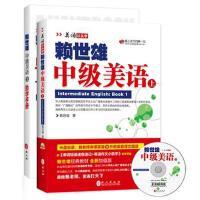 【正版二手书9成新左右】赖世雄美语:中级美语(上(附+助学手册 赖世雄 外文出版社