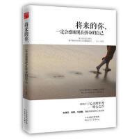 【正版二手书9成新左右】将来的你,会感谢现在拼命的自己 汤木 天津人民出版社