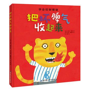 把坏脾气收起来 〔美〕卡罗尔·罗思,(美)拉申·凯里耶 北京科学技术出版社 正版书籍!好评联系客服有优惠!谢谢!