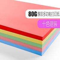 晨光A4彩色复印纸10色混装80克(210*297mm)1包