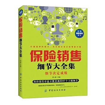 保险销售细节大全集(pdf+txt+epub+azw3+mobi电子书在线阅读下载)