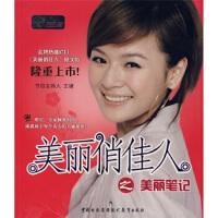 【二手书8成新】美丽俏佳人 旅游卫视 现代教育出版社