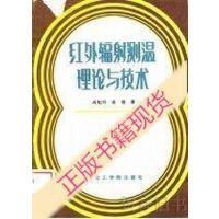 【二手旧书9成新】红外辐射测温理论与技术_高魁明,谢植著