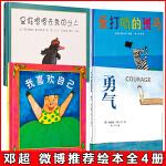 正版4册精装 勇气绘本+是谁嗯嗯在我的头上+爱打嗝的斑马+我喜欢自己 3-4-5-6周岁儿童早教启蒙读物图画书籍