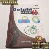 【二手旧书9成新】Delphi程序设计技能百练――电脑技能百练丛书 /第一时间工作室 ?