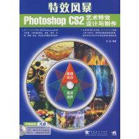 特效风暴photoshop cs 2艺术特效设计与制作(二版)