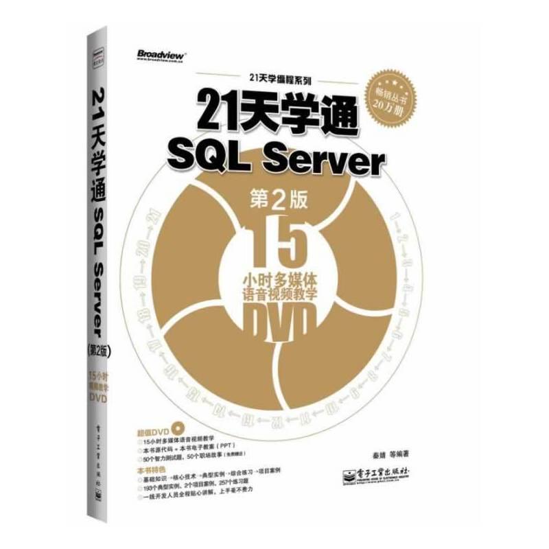 21天学通SQL Server(第2版)(含DVD光盘1张)畅销丛书再度升级!易学、易懂、易上手!通俗讲解,光盘辅助,附带完善的技术助您21天轻松学通SQL Server!
