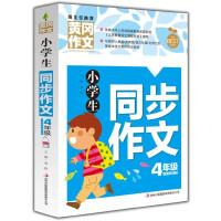 黄冈作文-小学生同步作文4年级