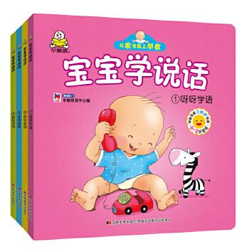 小婴孩0-2岁宝宝学说话 婴幼儿早教专家推荐(呀呀学语+快乐学词+字词游戏+轻松学句)共4册)