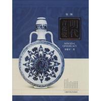 明代青花瓷(第2版) 上海科学技术出版社