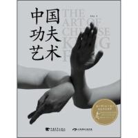 【正版二手书9成新左右】中国功夫艺术 张哲溢 中国青年出版社