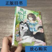 [二手旧书9成新]小小姐天使在身边系列1:路过心上的哈士奇 /大漠
