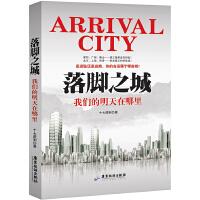 落脚之城:我们的明天在哪里(深圳、广州、佛山……珠三角将走向何处?北京上海香港谁是真正的明星城?是进驻还是逃离,你的命