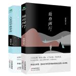 李国文精选散文集:独自闲行+人生弦外有余音(套装2册)