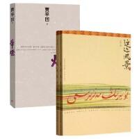 带灯+这边风景(上下)(共3册)