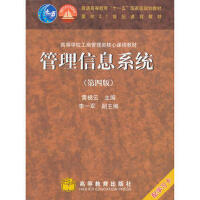 【正版二手书9成新左右】管理信息系统(第四版 黄梯云 高等教育出版社