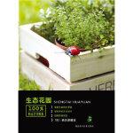 生态花园,(法)纪尧曼,湖北科学技术出版社,9787535260666
