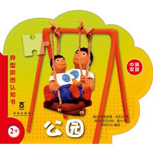 异型拼图认知书―公园