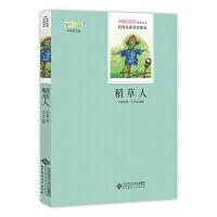 稻草人 语文新课标必读丛书