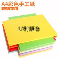 幼儿园儿童手工纸彩纸折纸a4复印纸彩色打印纸80g/克A4彩色纸折纸材料混色多色10色纸一包