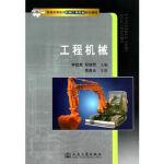 工程机械 李战慧,郑淑丽 人民交通出版社 9787114113307 新华书店 正版保障
