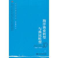 当天发货正版 海洋渔业转型与渔民转型 同春芬 社会科学文献出版社 9787509753248中图文轩