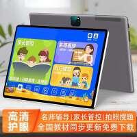 官方2020新款智能家教学习机课本同步英语学习神器高中到初中小学生儿童幼儿平板电脑早教点读机学汉字拼音