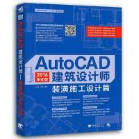 AutoCAD 2016中文版建筑设计师?―装潢施工设计篇
