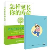 怎样延长你的寿命+养生秘笈草稿本(套装共2册)