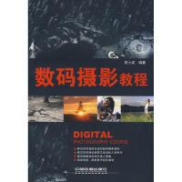 【正版二手书9成新左右】数码摄影教程 安小龙 中国铁道出版社