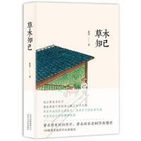 【正版二手书9成新左右】草木知己 董华 北京十月文艺出版社