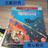 [二手旧书9成新]迪士尼儿童百科全书:海洋生物 /美国迪士尼公司