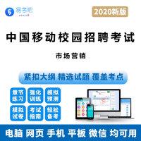 2020年中国移动校园招聘考试(市场营销)在线题库-ID:4664仿真题库/软件/章节练习模拟试卷强化训练真题库/考试