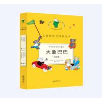 大象巴巴平装(全6册)