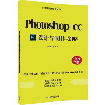 CC设计与制作攻略(pdf+txt+epub+azw3+mobi电子书在线阅读下载)