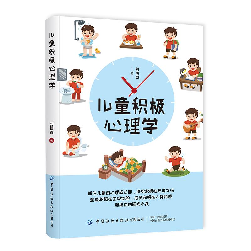 儿童积极心理学 探索孩子心理幸福感的真正来源,告诉家长孩子在特定的年龄会出现怎样的特征,需要掌握何种能力,从不同的角度详细探讨,家长需要提供哪些支持,以及哪些方法和策略能有效地帮助孩子度过成长关键期中的困难