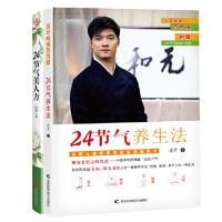 24节气养生法+24节气美人方(精选套装)