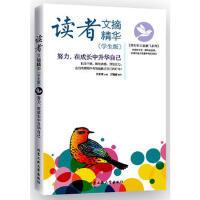 读者文摘精华(学生版)努力,在成长中升华自己 吕长青 9787563956944