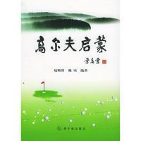 【正版二手书9成新左右】高尔夫启蒙 赵贻贤,戴玫著 原子能出版社
