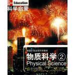 科学启蒙 物质科学 二,(美国)丹尼尔(L.H.Daniel) 等,浙江教育出版社,9787533883836