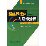 超临界流体与环境治理 廖传华,朱延风 中国石化 9787802293120