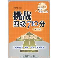 挑战四级710分:完形填空・翻译・词汇与语法精要(修订版)
